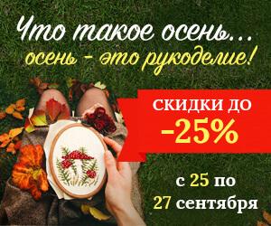 Скидки до -25% в Мире Вышивки!