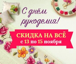 Скидка на ВСЁ в Мире Вышивки!