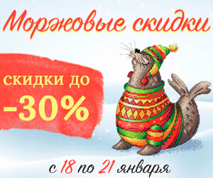 Скидки до -30% в Мире Вышивки!