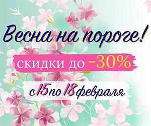 Скидки до -30% на популярные товары в Мире Вышивки!