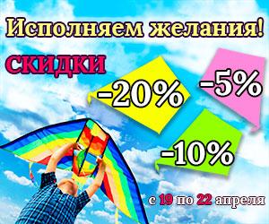 Скидки до -20% в Мире Вышивки!