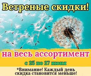 Ветреные скидки на весь ассортимент в Мире Вышивки!