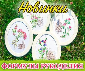 Все новинки Формулы Рукоделия Осень 2019 в Мире Вышивки!