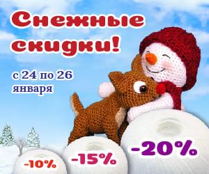 Снежные скидки в Мире Вышивки!