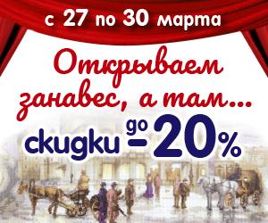Скидки к Дню театра в Мире Вышивки!