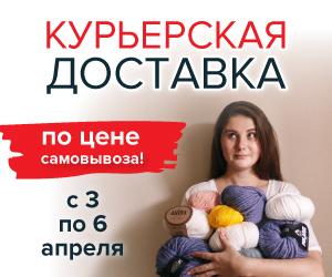 Доставка курьером по цене самовывоза в Мире Вышивки!